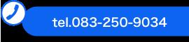 tel.083-250-9034